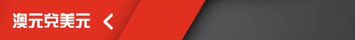 《【万和城手机客户端登录】TradeMax:08月18日每日市场》